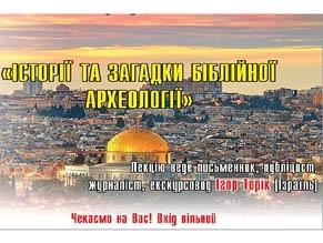 Игорь Торик раскроет в Днепре загадки библейской археологии