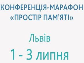 Во Львове пройдет конференция-марафон «Пространство памяти»