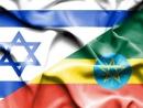 Израиль и Эфиопия находятся на грани дипломатического кризиса