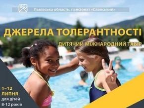 Карпаты встретили международный межнациональный детский лагерь «Истоки толерантности-2018»