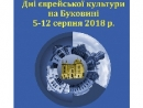 В Черновцах пройдут Дни еврейской культуры на Буковине