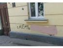 В Одессе появились антисемитские граффити