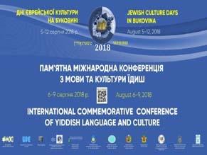 Смотрите трансляции Недели еврейской культуры на Буковине на YouTube