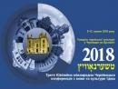Памятная Международная конференция по языку и культуре идиш открыта!