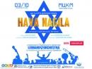 В Киеве состоится концерт, посвященный 70-летию Государства Израиль и 100-летию создания «Хава Нагилы»