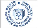 Открытое обращение Еврейской общины Республики Молдова