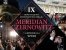 Жизнь и творчество Пауля Целана станут фокусной темой IХ фестиваля MERIDIAN CZERNOWITZ