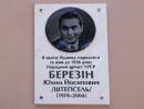 В Одессе открыли мемориальную доску Штепселю – Ефиму Березину