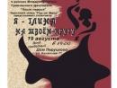 Одесский театр «Пур ле Шанс» приглашает на премьеру