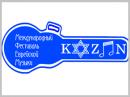 В Казани пройдет фестиваль еврейской музыки
