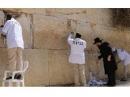 В Иерусалиме состоялась церемония изъятия записок из Стены плача