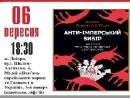 В Днепре презентуют книгу Петровского-Штерна про евреев, которые с конца XIX века стали частью украинской нации