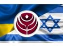 В Википедии появилась статья о Еврейской общине Украины (ОЕОУ)