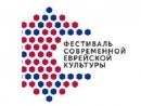 В Екатеринбурге пройдет фестиваль еврейской культуры