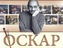 Мировая премьера фильма «Оскар» состоится в Петербурге