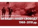 В Киеве открылась выставка о протестах против оккупации Чехословакии в 1968 году