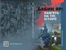 В Киеве состоится семинар-презентация издания «Бабий Яр: память на фоне истории»