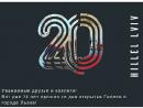 Львовский Гилель празднует 20-летие