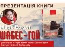В Днепре презентуют повесть Марка Эскела «Шабес-гой»