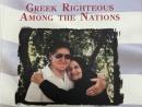 В Таллинне состоится презентация книги «Греческие праведники»