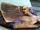 В Днепре почтили память диссидента Александра Галича