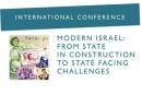 Открыта регистрация на конференцию «Современный Израиль: от «государства на пути» к «государству перед вызовами»