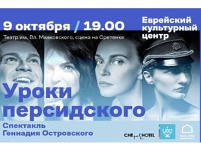 Польский Культурный Центр в Москве приглашает на спектакль, посвященный Бруно Шульцу