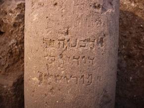 В Иерусалиме обнаружен редчайший артефакт с надписью на иврите