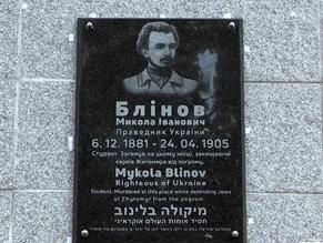 В Житомире установили мемориальную доску праведнику Николаю Блинову