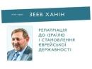 В «Могилянке» состоится мини-курс Зеэва Ханина «Репатриация в Израиль и становления еврейской государственности»