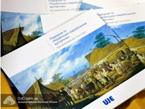 Еврейская община Днепра получила для распространения уникальный альбом об украинско-еврейских отношениях