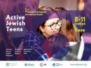 В Киеве пройдет 5-я Международная конференция Active Jewish Teens для подростков