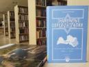 В Риге состоится презентация книги Иосифа Рочко о знаменитых евреях Латгалии