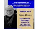 Анонс лекции Иосифа Зисельса в Литературном Целановском центре