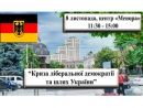 В «Меноре» пройдет открытая дискуссия «Кризис либеральной демократии и путь Украины»