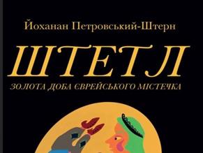 В Киеве состоится презентация книги Петровского-Штерна