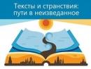 День еврейского знания в Черкассах