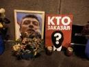 Возле российского посольства в Киеве появился сквер имени Немцова