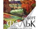В Подмосковье проходит выставка картин Роберта Фалька
