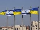 Стартовал прием заявок на конкурс совместных украинско-израильских научно-исследовательских проектов