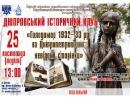 В «Ткуме» состоится лекция о Голодоморе 1932–33 гг. на Днепропетровщине: невідомі сторінки»