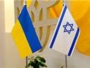 Правительство Украины одобрило проект соглашения о ЗСТ с Израилем