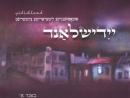 В Иерусалиме вышел первый номер журнала на идиш