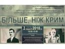 В Еврейском музее Днепра пройдет презентация двух фильмов проекта «Больше, чем Крым»