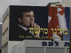 Антисемитская риторика Михаила Саакашвили на выборах в Грузии