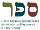 Центр Сэфер набирает участников на Зимнюю школу по иудаике