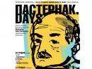 В Киеве пройдет ретроспектива фильмов документалиста Иосифа Пастернака