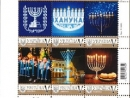 The National Postal Service of Ukraine produces symbolic Chanukah stamps