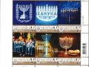 Укрпочта выпустила памятные марки к Хануке