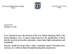 Israeli ambassador `shocked' by Lviv region's decision to declare Year of Bandera